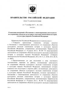 Постановление 1262