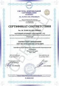 Образец сертификата ГОСТ ISO 22716-2013 (ISO 22716:2007)