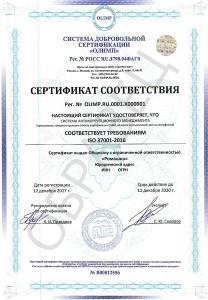 Образец сертификата ISO 37001-2016
