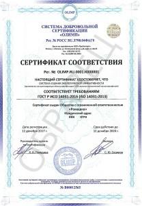 Образец сертификата ГОСТ Р ИСО 14031-2016 (ISO 14031:2013)