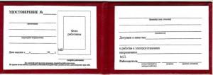 Образец удостоверения с отметкой инспектора Ростехнадзора и протокол Ростехнадзора – для предприятий Поставщиков электроэнергетики (станции и сети)