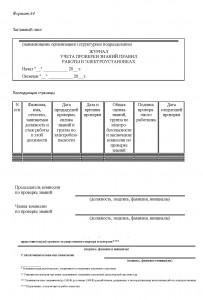 Образец формы журнала учета проверки знаний правил работы в электроустановках (для потребителей электроэнергии)