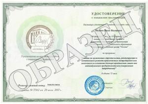 Образец удостоверения о повышении квалификации от АНО ДПО «СУЦ «Основа»