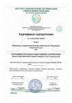 Образец сертификата соответствия ГОСТ Р 66.9.03-2016