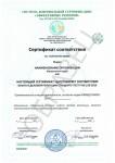 Образец сертификата соответствия ГОСТ Р 66.1.02-2015