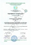 Образец сертификата соответствия ГОСТ Р 66.1.01-2015