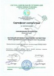 Образец сертификата соответствия ГОСТ Р 66.1.03-2015