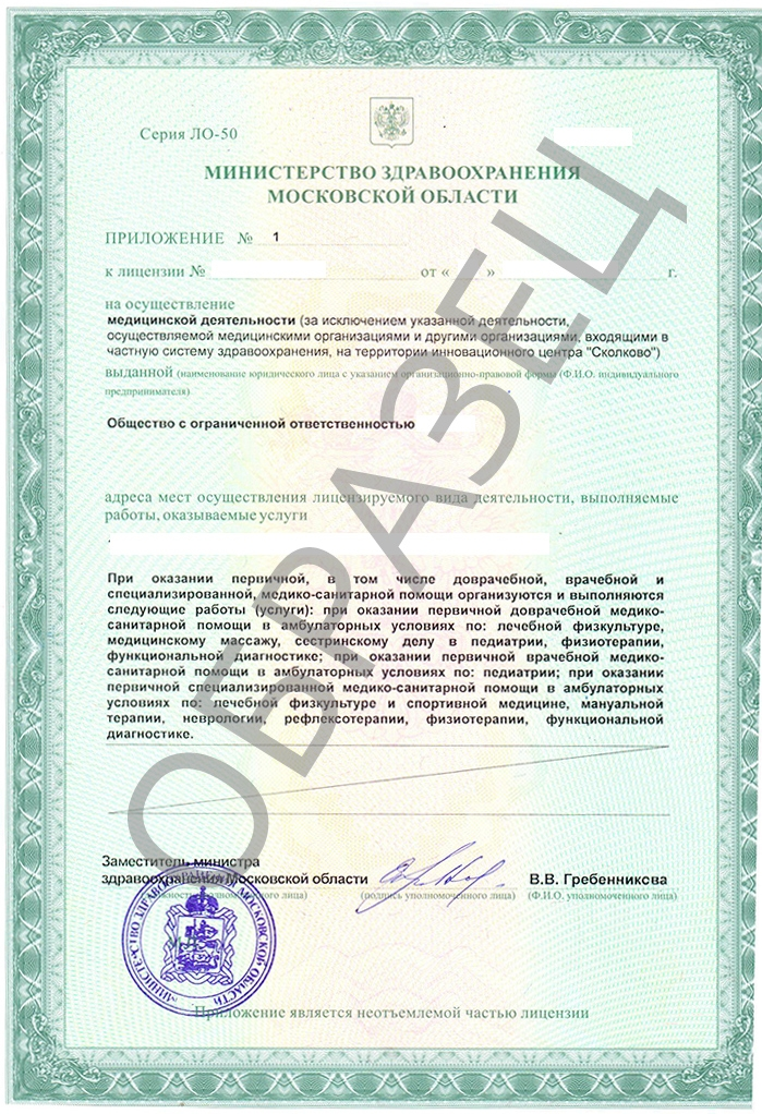где получают лицензию на медицинскую деятельность