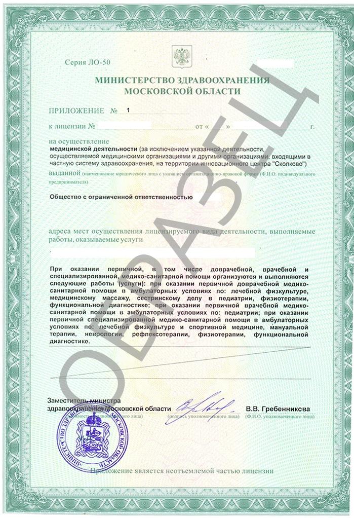 Как получить лицензию на зуботехническую лабораторию