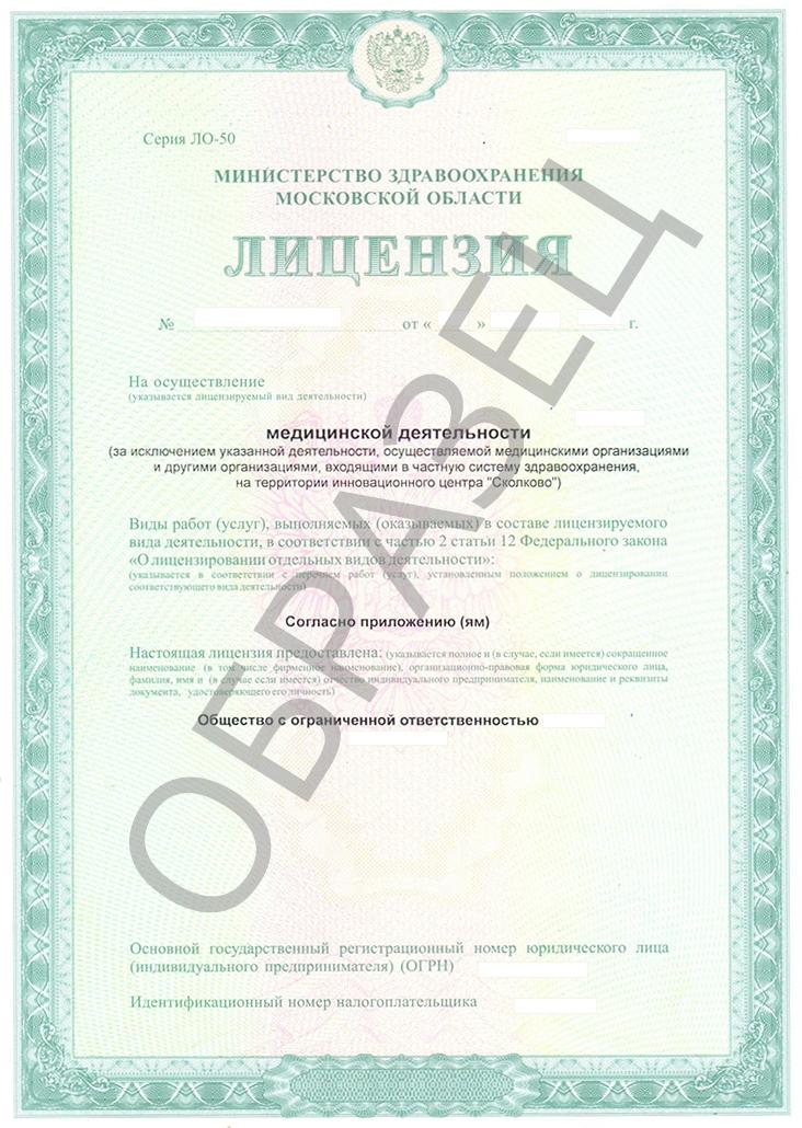 какие документы нужны для лицензирования медицинской деятельности