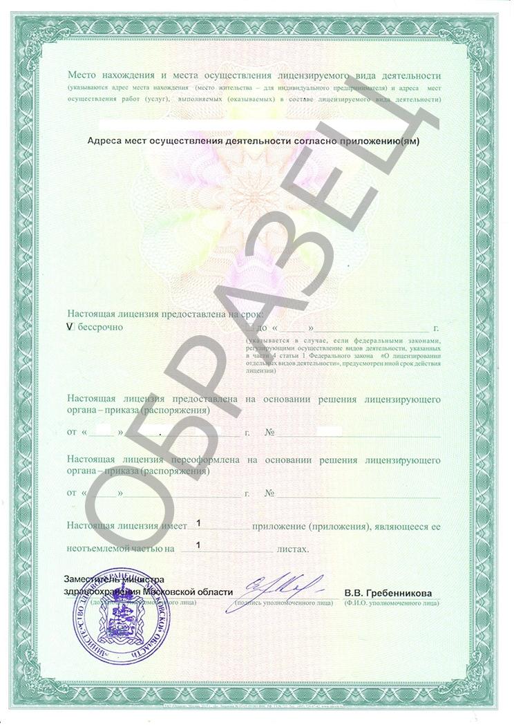 мед лицензия на массаж