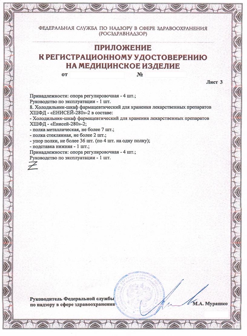 Необходимость регистрации изделий для зуботехнических сертификация сертификация аргонодуговой сварки