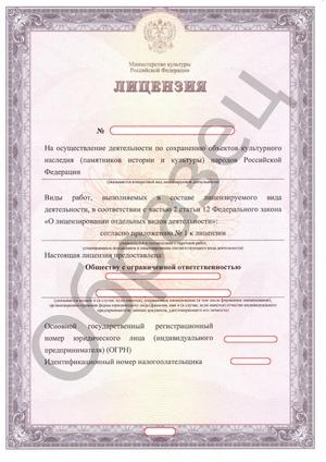 Лицензия ГИОП